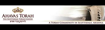 ahavastorah logo